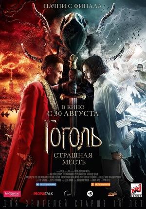 Фильм «Гоголь: Страшная месть» (2018)