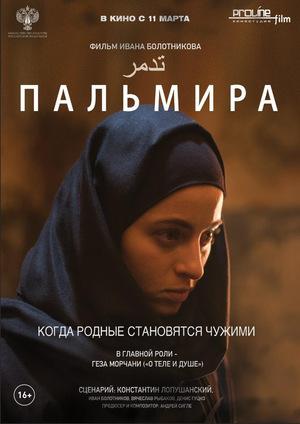 Фильм «Пальмира» (2020)