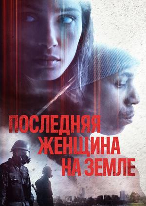 Фильм «Последняя женщина на Земле» (2019)