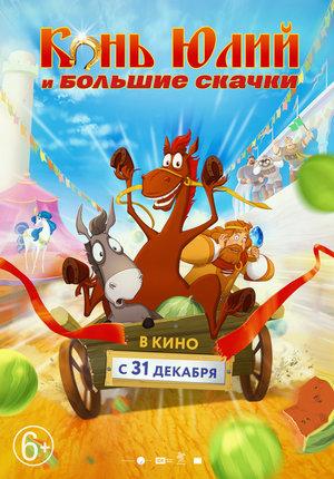 Мультфильм «Конь Юлий и большие скачки» (2020)