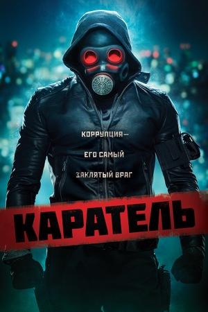 Фильм «Каратель» (2018)