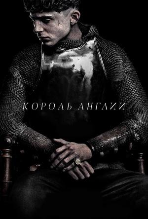 Фильм «Король Англии» (2019)