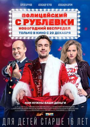Фільм «Поліцейський з Рубльовки. Новорічне свавілля» (2018)