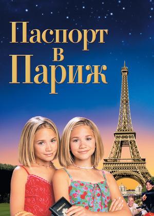 Фильм «Паспорт в Париж» (1999)