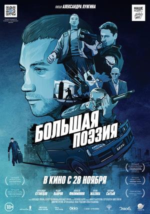Фильм «Большая поэзия» (2019)