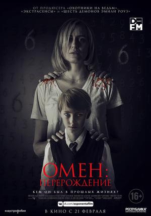 Фильм «Омен: Перерождение» (2019)