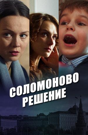 Сериал «Соломоново решение» (2018)