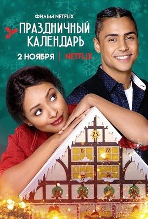 Фильм «Праздничный календарь» (2018)