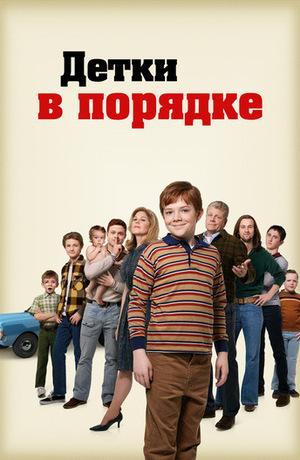 Сериал «Детки в порядке» (2018 – 2019)