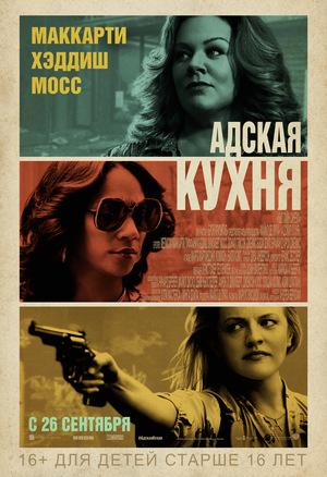 Фильм «Адская кухня» (2019)