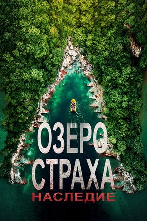 Фильм «Озеро страха: Наследие» (2018)