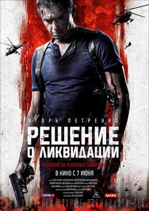 Фильм «Решение о ликвидации» (2018)