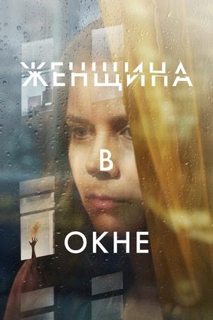 Фильм «Женщина в окне» (2021)