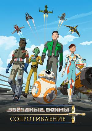 Сериал «Звёздные войны: Сопротивление» (2018 – 2020)