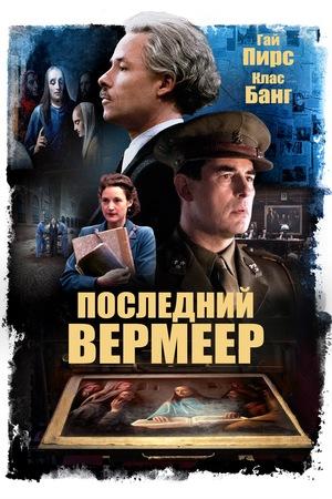 Фильм «Последний Вермеер» (2019)