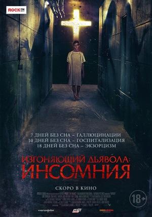 Фильм «Изгоняющий дьявола: Инсомния» (2019)