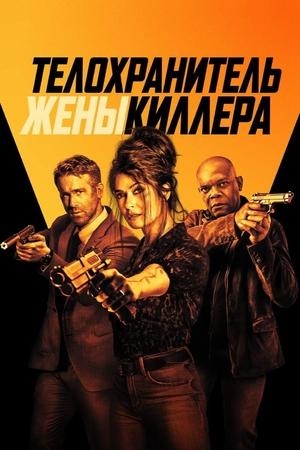 Фильм «Телохранитель жены киллера» (2020)