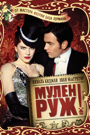 Фильм «Мулен Руж» (2001)
