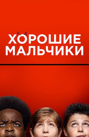 Фильм «Хорошие мальчики» (2019)