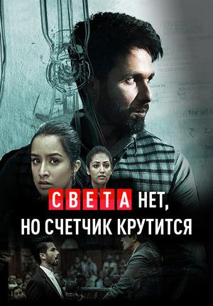 Фильм «Света нет, но счётчик крутится» (2018)