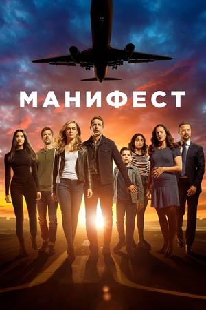 Сериал «Манифест» (2018 – ...)