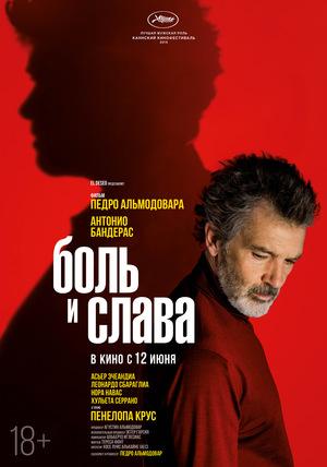 Фильм «Боль и слава» (2019)