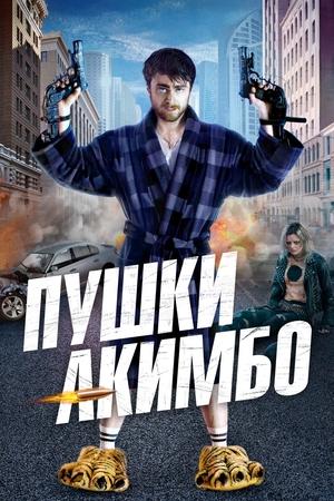 Фильм «Пушки Акимбо» (2019)