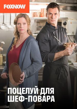 Фильм «Поцелуй для шеф-повара» (2018)