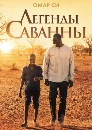 Фильм «Легенды саванны» (2018)