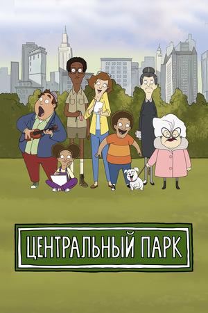 Сериал «Центральный парк» (2020 – ...)