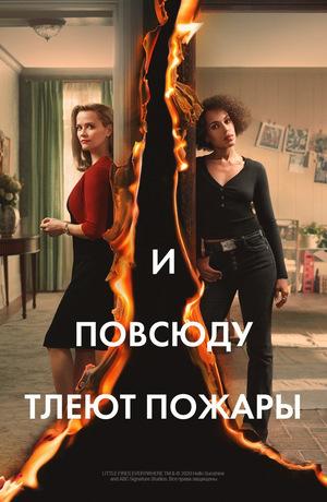 Сериал «И повсюду тлеют пожары» (2020)