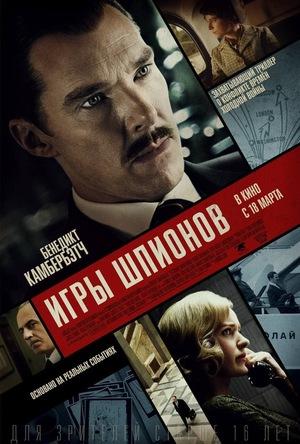 Фильм «Игры шпионов» (2020)