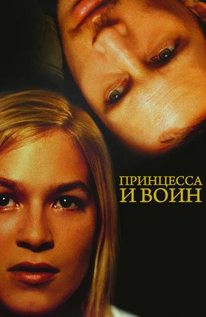 Фильм «Принцесса и воин» (2000)