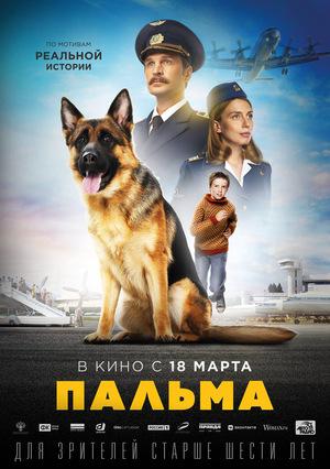 Фильм «Пальма» (2021)