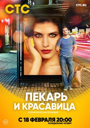 Сериал «Пекарь и красавица» (2019 – ...)