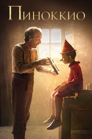 Фильм «Пиноккио» (2019)