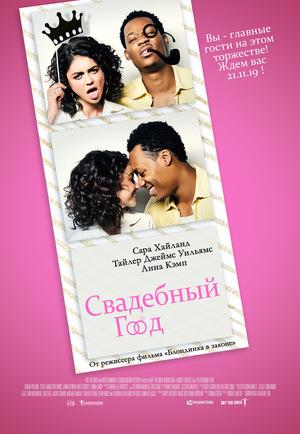Фильм «Свадебный год» (2019)