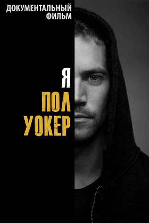 Фильм «Я, Пол Уокер» (2018)