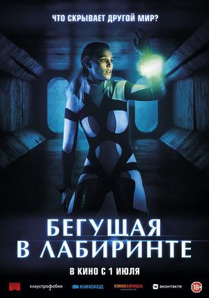 Фильм «Бегущая в лабиринте» (2020)