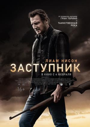 Фильм «Заступник» (2021)