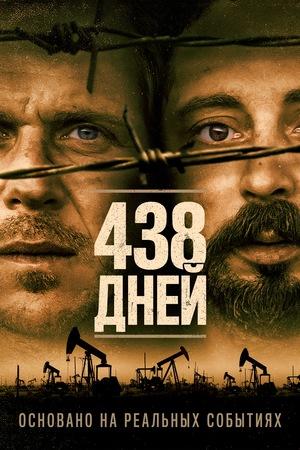 Фильм «438 дней» (2019)