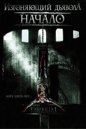 Фильм «Изгоняющий дьявола: Начало» (2004)