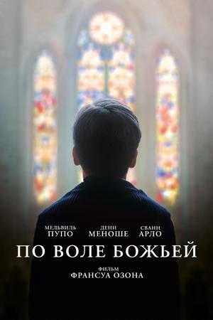 Фильм «По воле божьей» (2018)