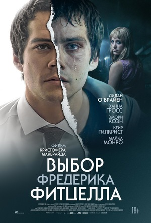 Фильм «Выбор Фредерика Фитцелла» (2020)