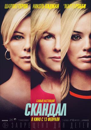Фильм «Скандал» (2019)