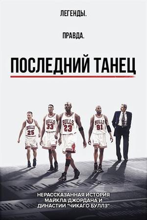 Сериал «Последний танец» (2020)