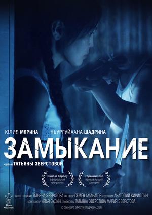 Фильм «Замыкание» (2018)