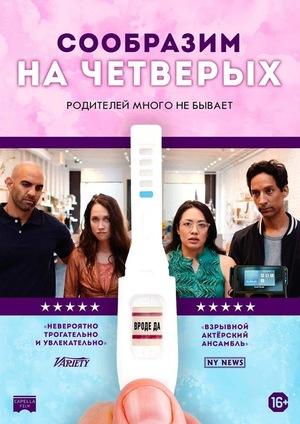 Фильм «Сообразим на четверых» (2019)