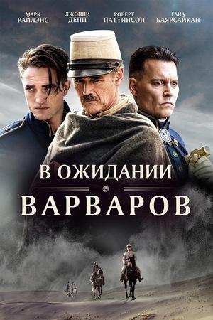 Фильм «В ожидании варваров» (2019)