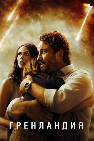 Фильм «Гренландия» (2020)